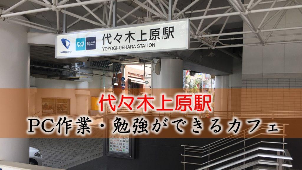 代々木上原駅 PC作業・勉強できるカフェ