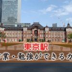 東京駅(八重洲・丸の内) PC作業・勉強できるカフェ