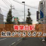青葉台駅 勉強できるカフェ
