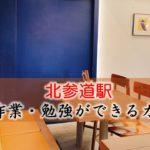 北参道駅(ダガヤサンドウ) PC作業・勉強できるカフェ