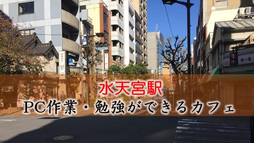 水天宮駅 PC作業・勉強できるカフェ