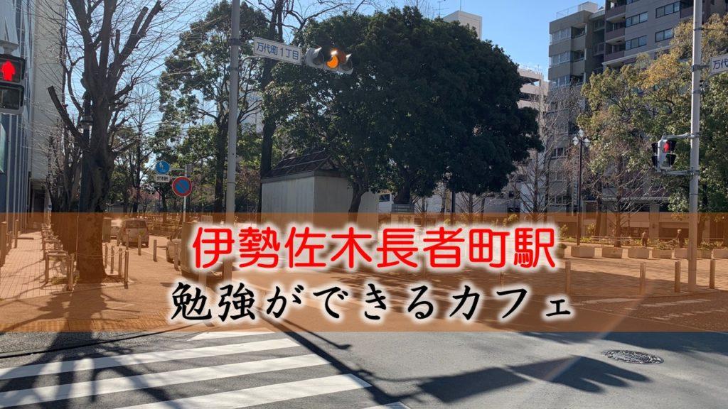 伊勢佐木長者町駅  勉強できるカフェ