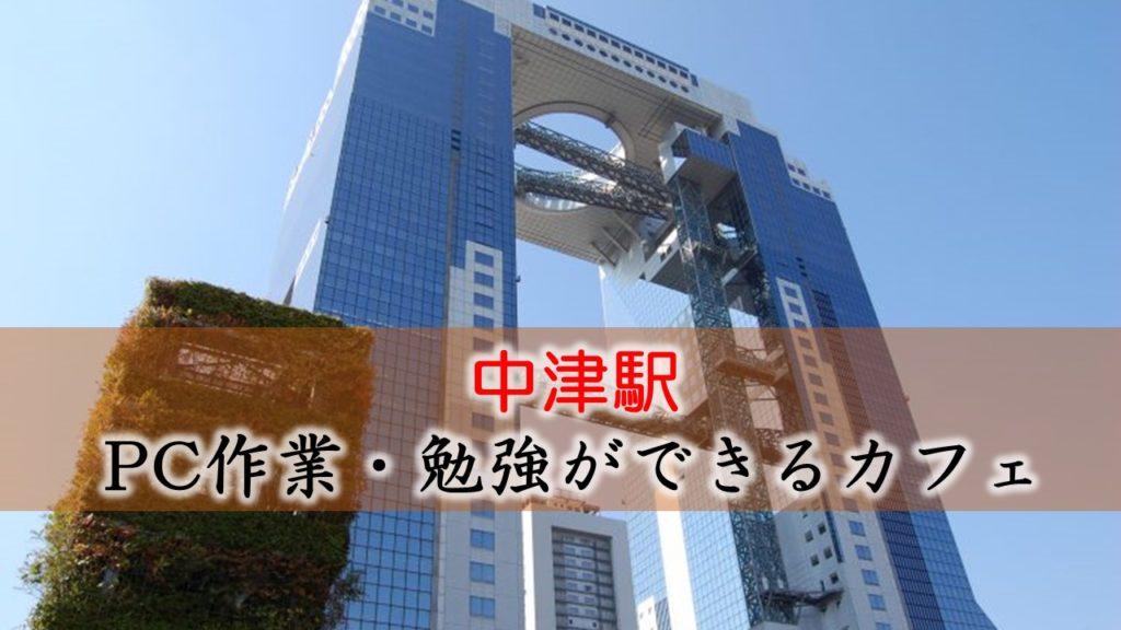 中津駅 PC作業・勉強できるカフェ