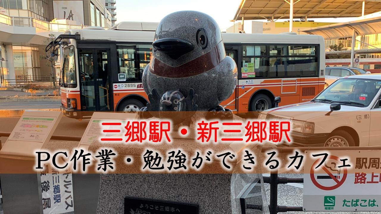 新三郷駅・三郷駅 PC作業・勉強できるカフェ