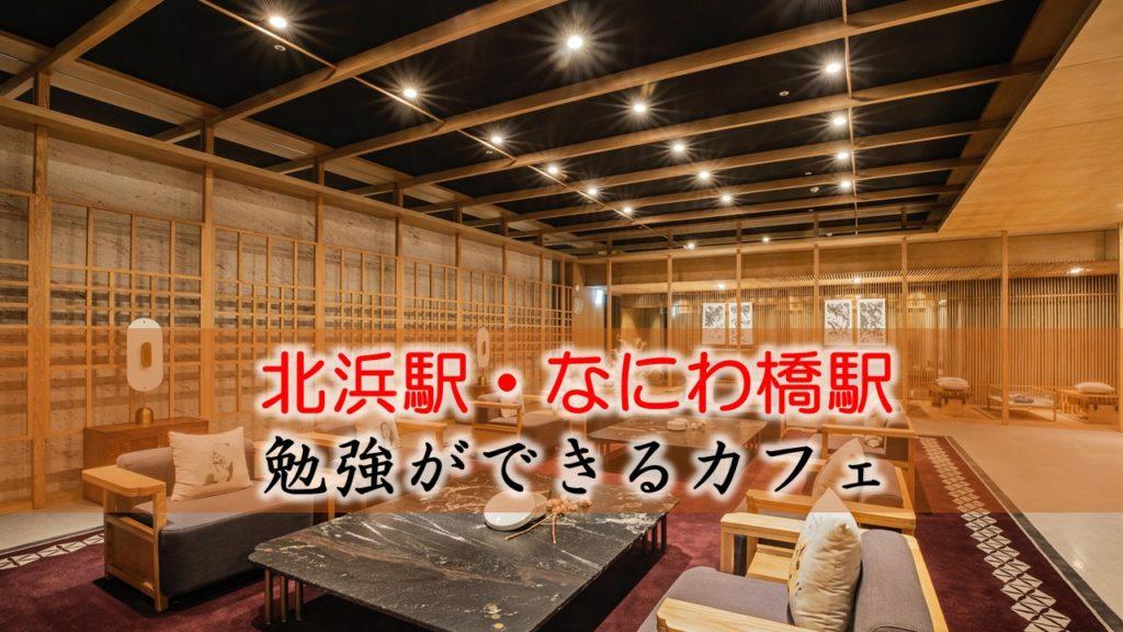 北浜駅・なにわ橋駅 おすすめの勉強ができるカフェ