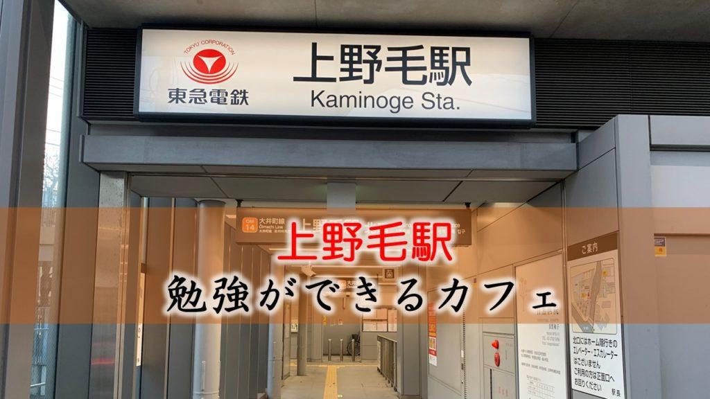 上野毛駅 おすすめの勉強できるカフェ