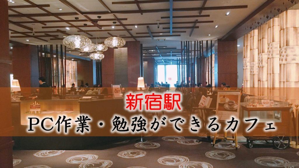 新宿駅 PC作業・勉強できるカフェ