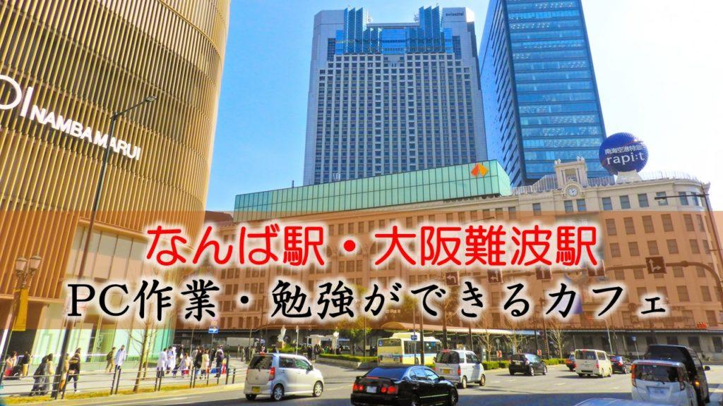 なんば駅・大阪難波駅 PC作業・勉強できるカフェ