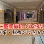 二重橋前駅(丸の内) PC作業・勉強できるカフェ