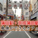 蒲田駅・京急蒲田駅 PC作業・勉強できるカフェ