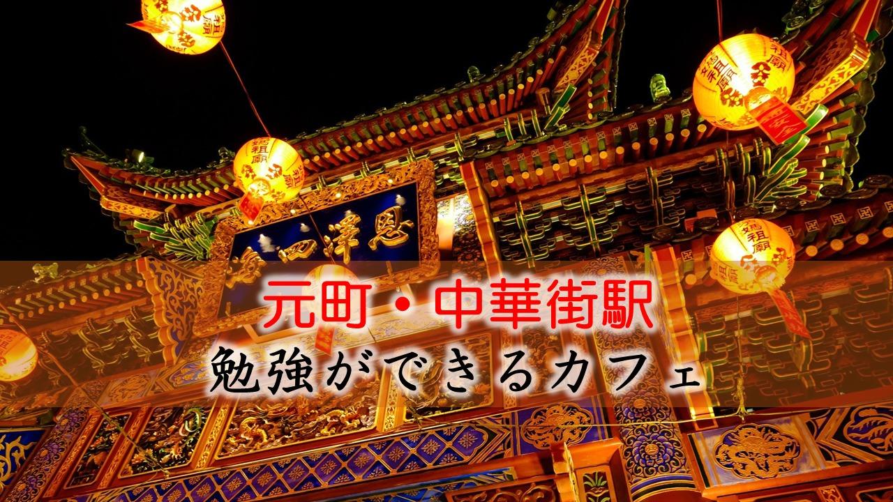 元町・中華街駅 (山下公園) 勉強できるカフェ