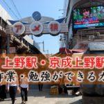 上野駅・京成上野駅 PC作業・勉強できるカフェ
