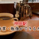神田駅 PC作業・勉強できるカフェ