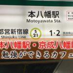 本八幡・京成八幡駅 おすすめの勉強できるカフェ