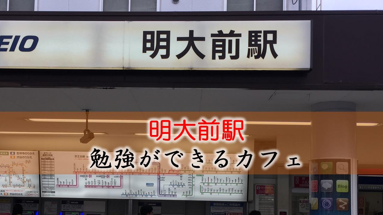 明大前駅 おすすめの勉強できるカフェ