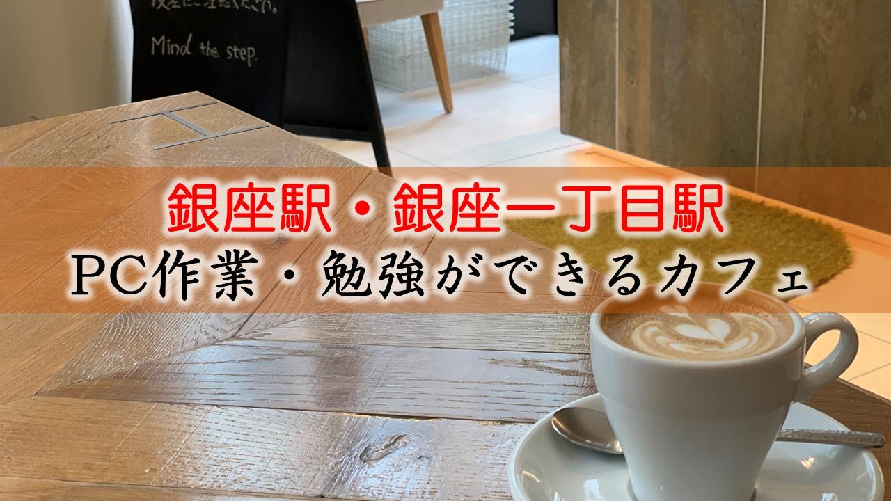 銀座駅・銀座一丁目駅 PC作業・勉強できるカフェ