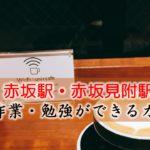 赤坂駅・赤坂見附駅 PC作業・勉強できるカフェ