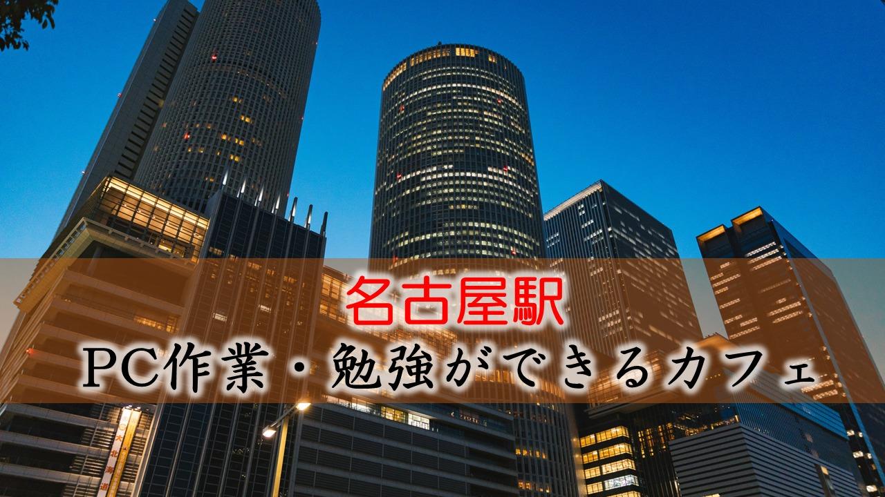 名古屋駅 PC作業・勉強できるカフェ
