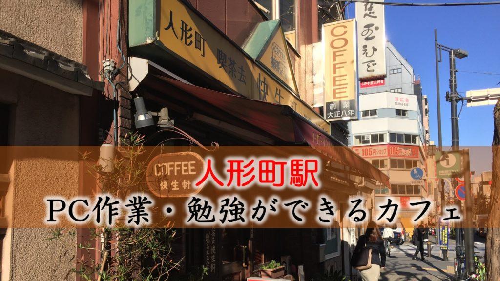 人形町駅 PC作業・勉強できるカフェ