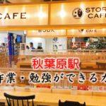 秋葉原駅 PC作業・勉強できるカフェ