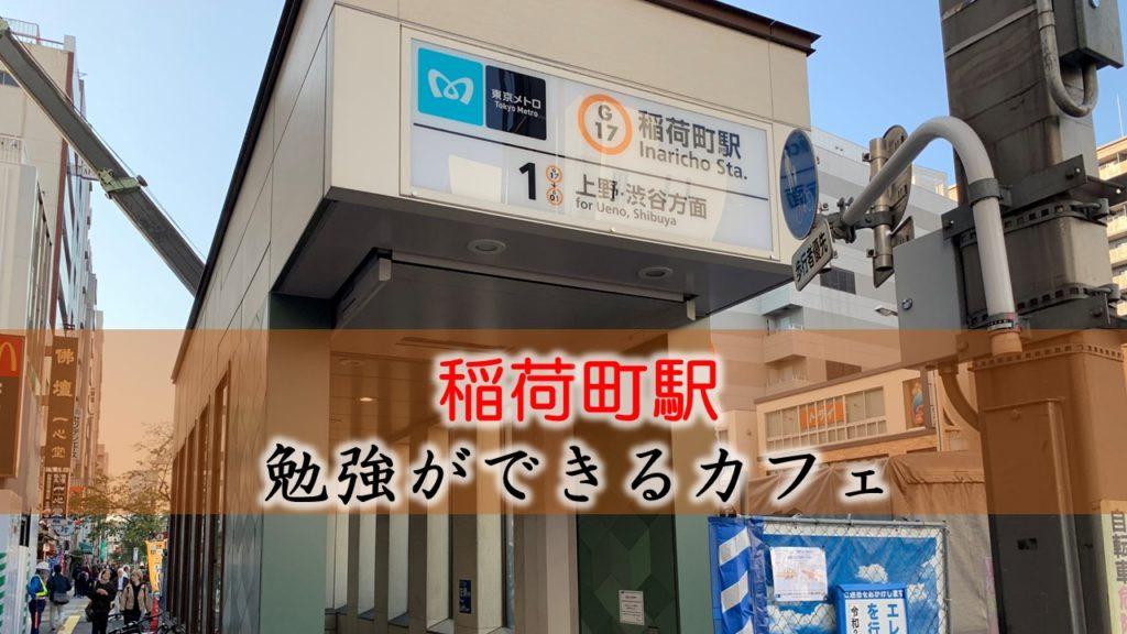 稲荷町駅 おすすめの勉強できるカフェ