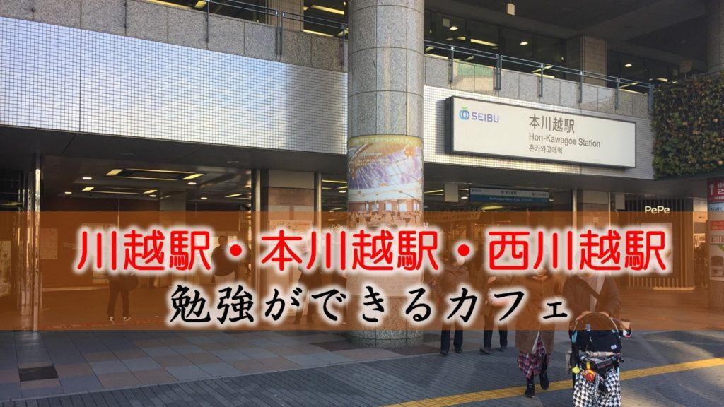川越駅・本川越駅・西川越駅 おすすめの勉強できるカフェ