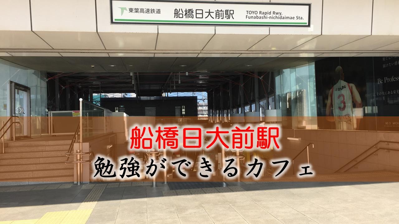 船橋日大前駅 おすすめの勉強できるカフェ