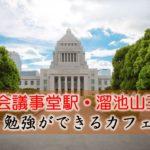 国会議事堂前駅・溜池山王駅 おすすめのできるカフェ