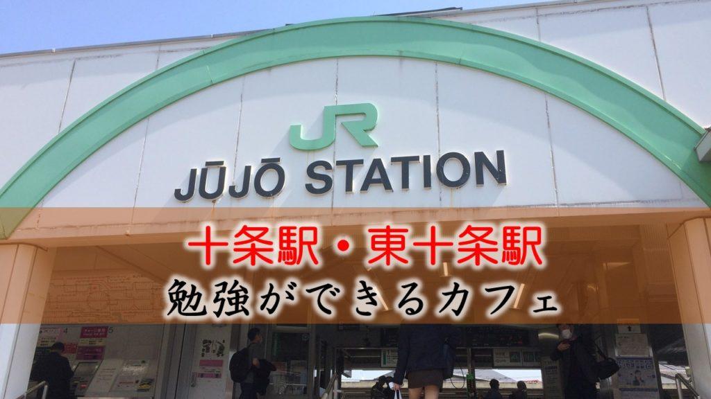十条駅・東十条駅 おすすめの勉強できるカフェ