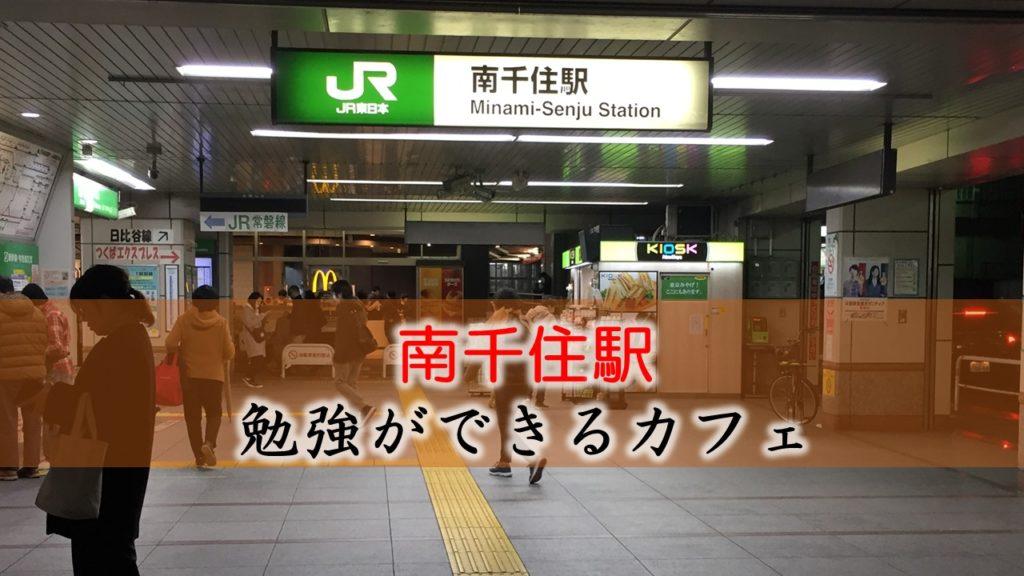 南千住駅 おすすめの勉強できるカフェ