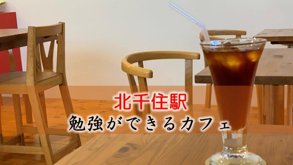 北千住駅 おすすめの勉強できるカフェ