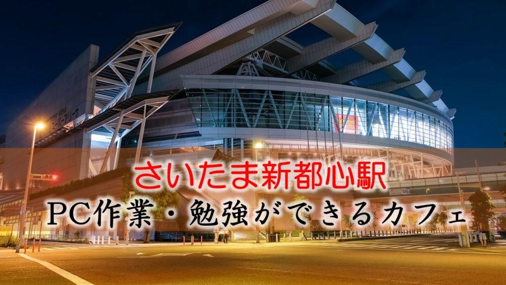 さいたま新都心駅(さいたまスーパーアリーナ) PC作業・勉強できるカフェ