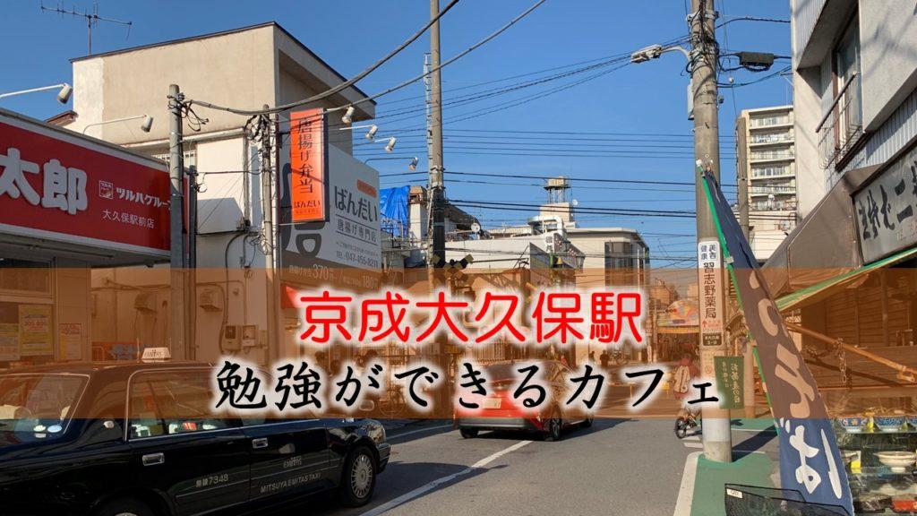 京成大久保駅 おすすめの勉強できるカフェ