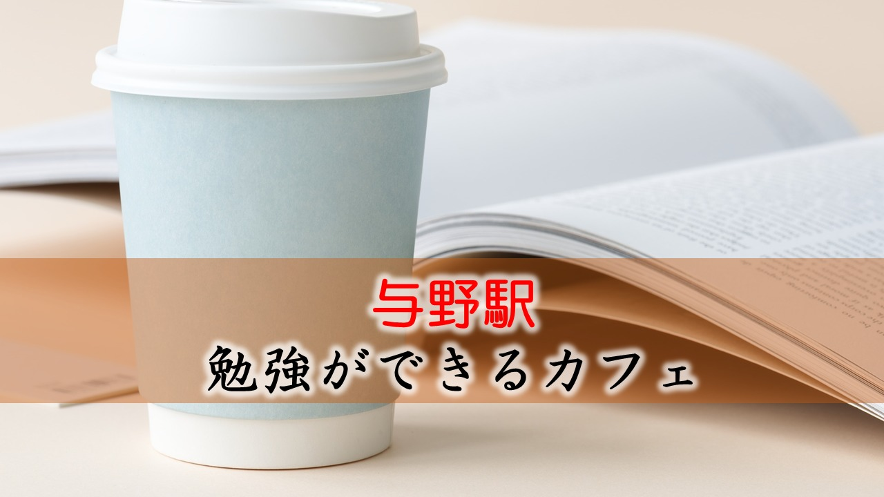 与野駅 おすすめの勉強できるカフェ