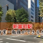 新富町駅 PC作業・勉強できるカフェ