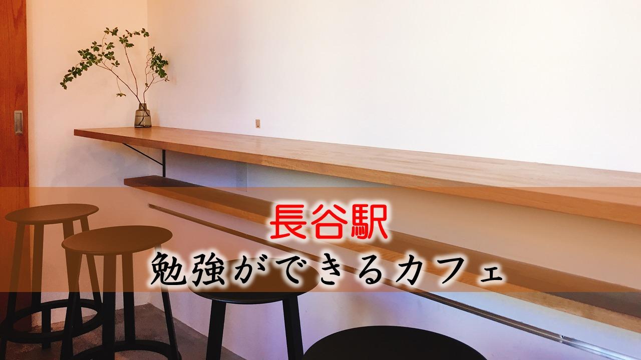 長谷駅(鎌倉大仏) おすすめの勉強できるカフェ