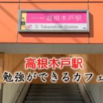 高根木戸駅 おすすめの勉強できるカフェ