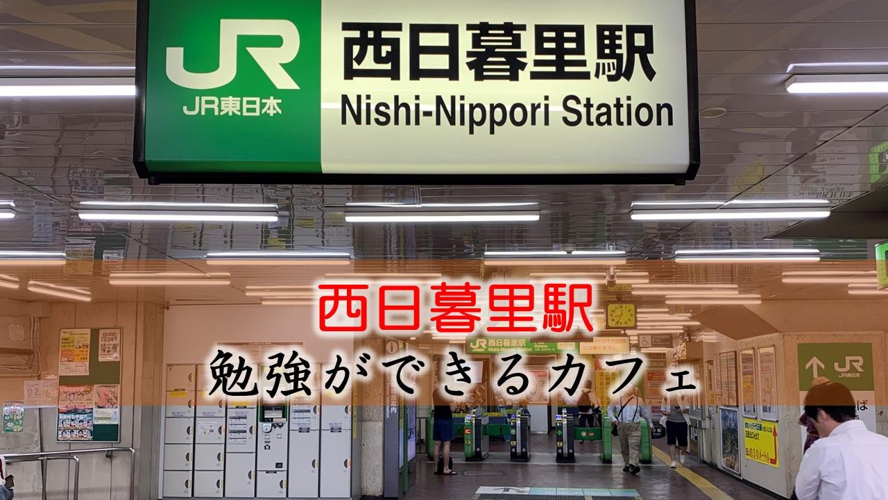 西日暮里駅 おすすめの勉強できるカフェ