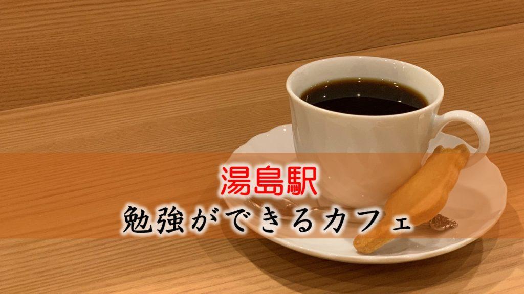湯島駅 おすすめの勉強できるカフェ
