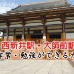 西新井駅・大師前駅 PC作業・勉強できるカフェ