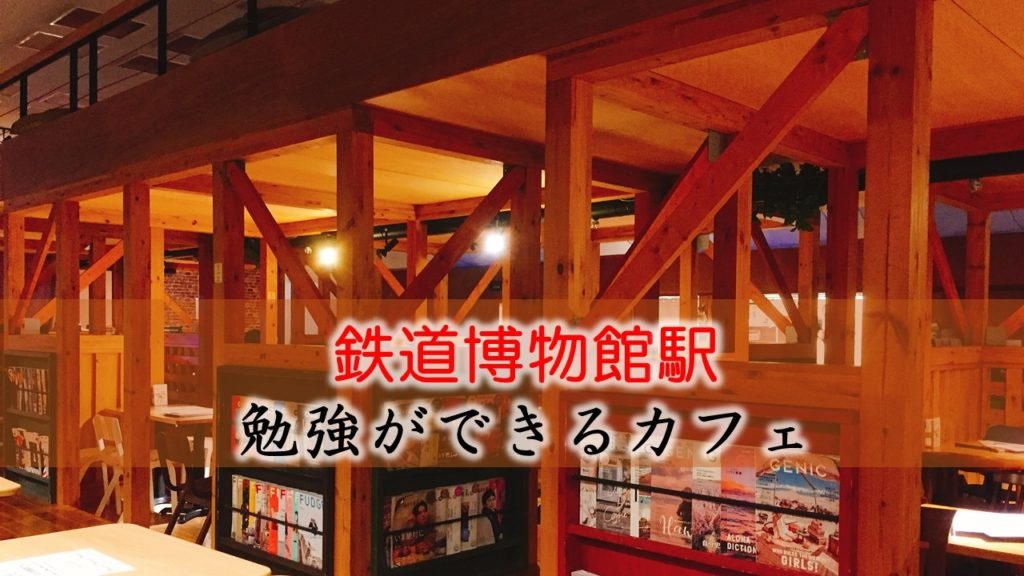 鉄道博物館駅 おすすめの勉強できるカフェ