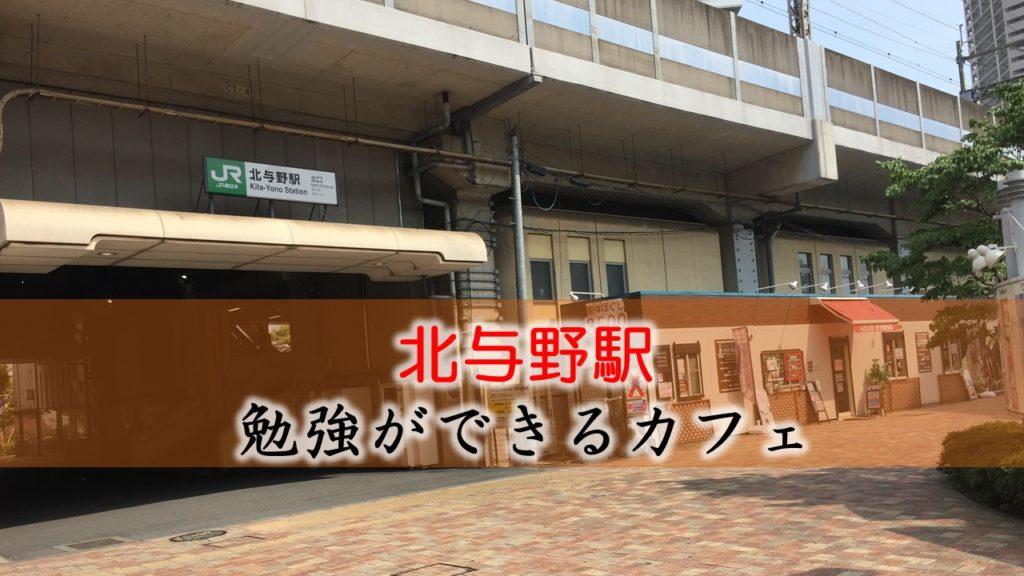 北与野駅 おすすめの勉強できるカフェ