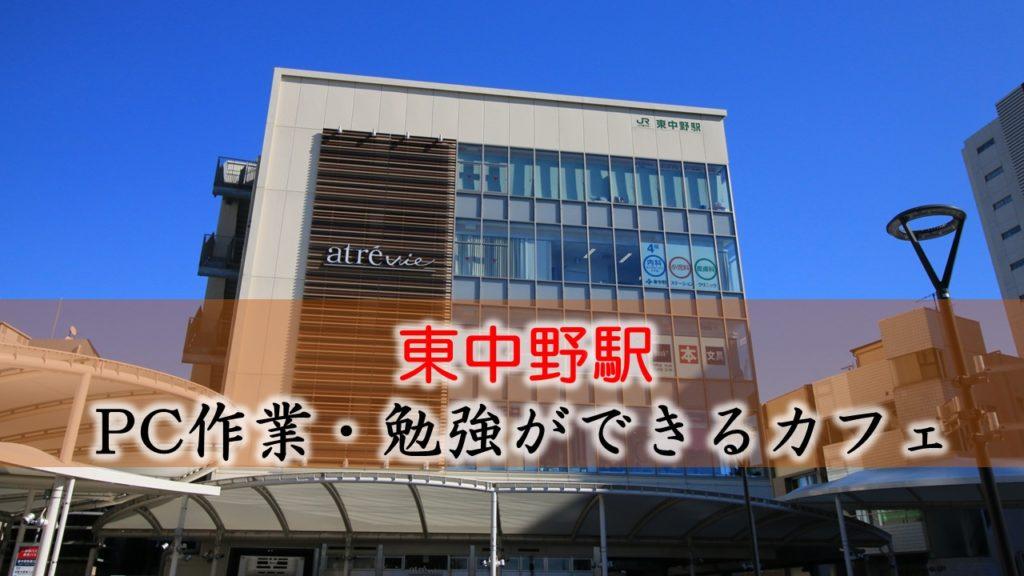東中野駅 PC作業・勉強できるカフェ