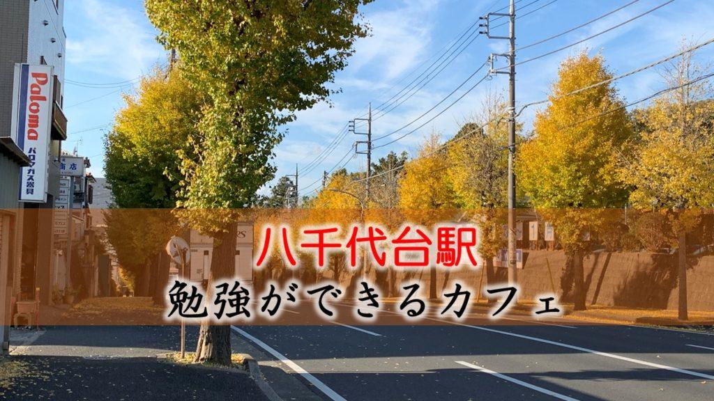 京成八千代台駅 おすすめの勉強できるカフェ