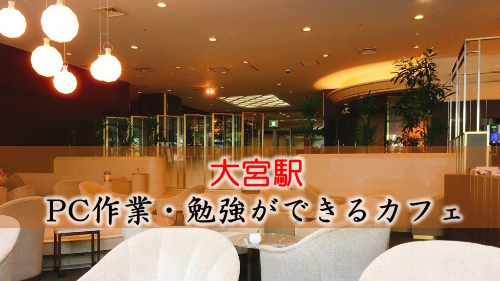 大宮駅 PC作業・勉強できるカフェ