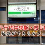 八千代中央駅・村上駅 おすすめの勉強できるカフェ