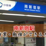 南新宿駅 PC作業・勉強できるカフェ