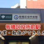 板橋区役所前駅 PC作業・勉強できるカフェ