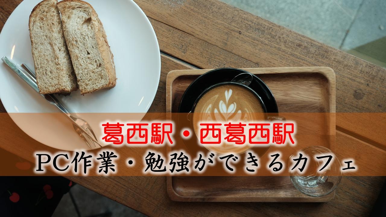 葛西駅・西葛西駅 PC作業・勉強できるカフェ
