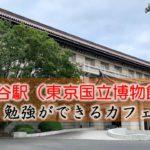 鶯谷駅(東京国立博物館)おすすめの勉強できるカフェ